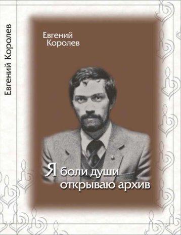 Памяти Евгения Королёва