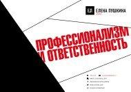 Портфолио дизайнера Елены Пушкиной