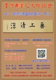 台灣書畫之友第十二期合併圖錄