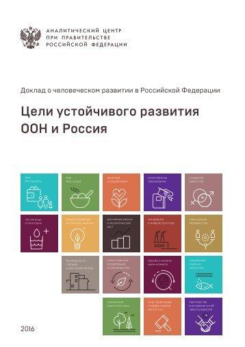 Цели устойчивого развития ООН и Россия