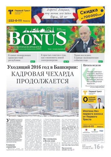 Bonus №44(222)