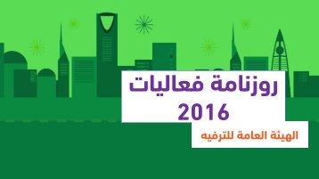 روزنامة فعاليات 2016