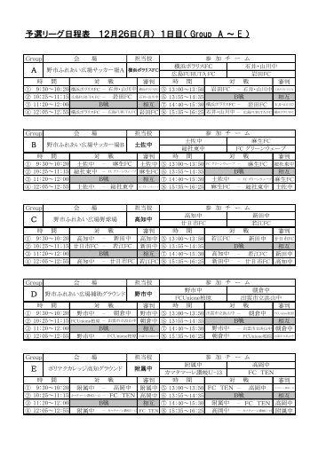 予 選 リーグ 日 程 表 12 月 26 日 ( 月 ) 1 日 目 ( Group A ~ E )