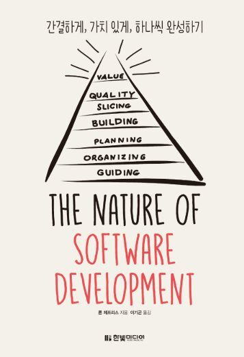 The Nature of Software Development - 맛보기