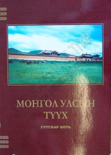 mongoliin tuuh boti 3