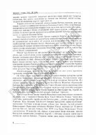 mongoliin tuuh boti 3 - Page 7