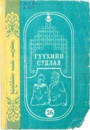 Tomus XXVI Fasc 1-11