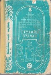 Tomus XXIV Fasc 1-17