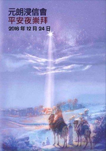 平安夜崇拜程序表 (2016年12月24日)