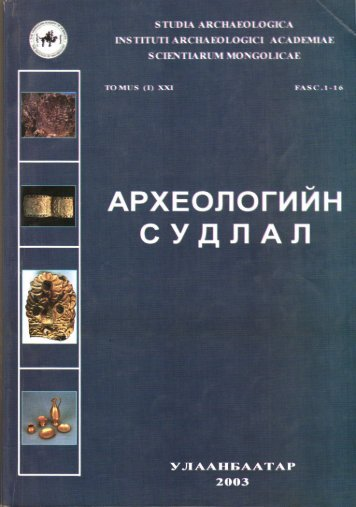 arch sudlal 2003