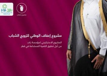 سعادة الشيخ الدكتور خالد بن ثاني آل ثاني