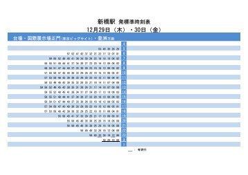 12 月 29 日 ( 木 )・30 日 ( 金 )