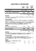 平 成 29 年 度 予 算 ( 案 )について - Page 5