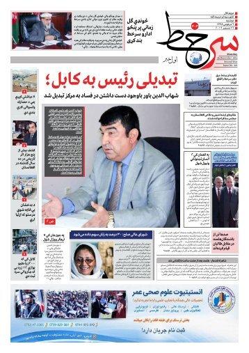 کابل؛ به رئیس تبدیلی