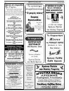 elapopsi fyllo 1342 22-12-2016 - Page 2