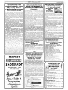 elapopsi fyllo 1342 22-12-2016 - Page 4