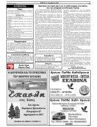 elapopsi fyllo 1342 22-12-2016 - Page 5