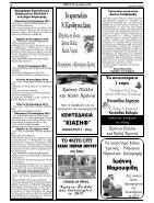 elapopsi fyllo 1342 22-12-2016 - Page 6