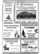 elapopsi fyllo 1342 22-12-2016 - Page 7