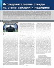 ФОРУМ 02' (18) 2016 - Page 4