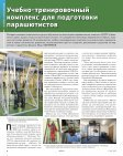 ФОРУМ 02' (18) 2016 - Page 6