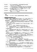 平 成 28 年 第 22 回 経 済 財 政 諮 問 会 議 議 事 要 旨 - Page 2