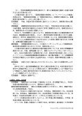 平 成 28 年 第 22 回 経 済 財 政 諮 問 会 議 議 事 要 旨 - Page 3