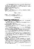 平 成 28 年 第 22 回 経 済 財 政 諮 問 会 議 議 事 要 旨 - Page 5