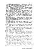 平 成 28 年 第 22 回 経 済 財 政 諮 問 会 議 議 事 要 旨 - Page 6