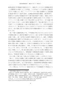 海 幹 校 戦 略 研 究 - Page 3