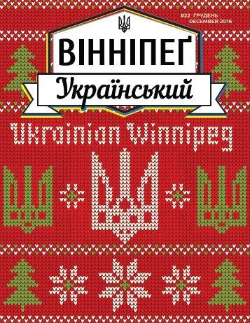 Вінніпеґ Український № 10 (22) (December 2016)
