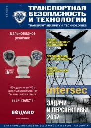 Журнал «Транспортная безопасность и технологии»  №4 2016