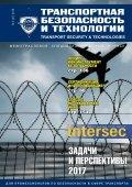 Журнал «Транспортная безопасность и технологии»  №4 2016 - Page 3