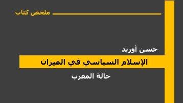 كتاب الإسلام السياسي في الميزان لحسن أوريد  - 2016