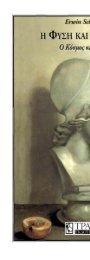 Erwin Schrödinger - Η Φύση και οι Έλληνες. Ο Κόσμος και η Φυσική_ Η ολοκληρωση της «Αναπαράστασης»
