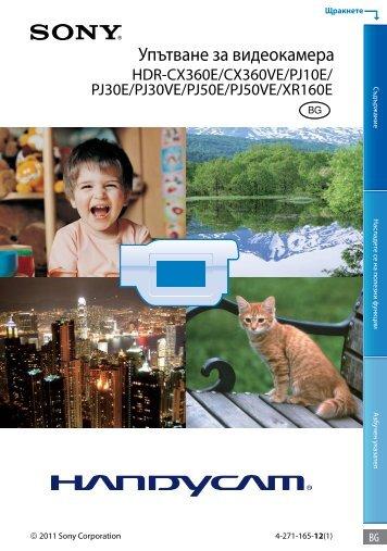 Sony HDR-PJ50VE - HDR-PJ50VE Istruzioni per l'uso Bulgaro