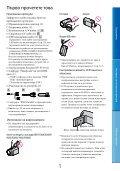 Sony HDR-PJ50VE - HDR-PJ50VE Istruzioni per l'uso Bulgaro - Page 3