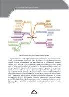 Bilgisayar Bilimi Öğretim Programı - Page 7
