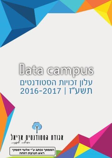 עלון זכויות סטודנטים