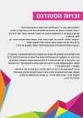 עלון זכויות סטודנטים - Page 2