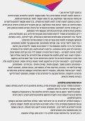 עלון זכויות סטודנטים - Page 3