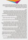 עלון זכויות סטודנטים - Page 6