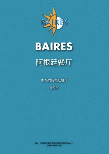 Chinese Baires Menù