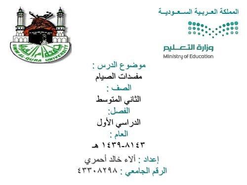 التعليمية