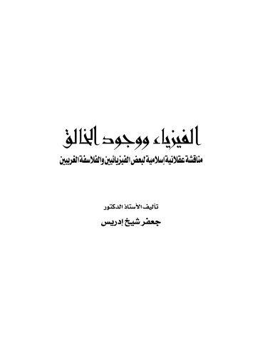 ووجود الخالق - الشيخ الدكتور جعفر شيخ إدريس