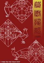 Chinese-New-Year-Origami-2017