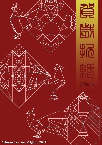 Chinese-New-Year-Origami-2017