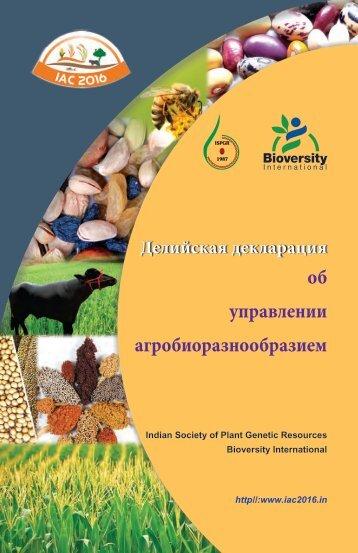 об управлении агробиоразнообразием