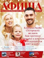 Журнал Афиша | Январь 2017