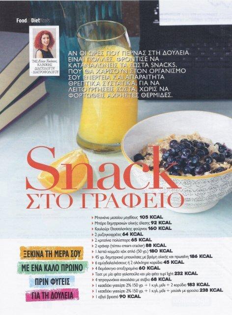 SNACK ΣΤΟ ΓΡΑΦΕΙΟ